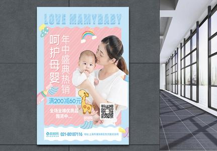 母婴用品年中盛典促销海报图片