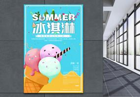 夏天冰淇淋美食海报图片