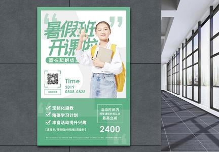 暑假班开课啦促销宣传海报图片