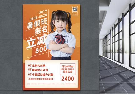 暑期班报名促销宣传海报图片