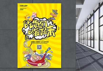 黄色吃货们嗨起来创意美食促销海报图片