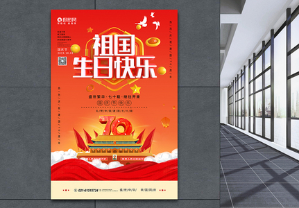十一国庆节建国70载纪念海报图片