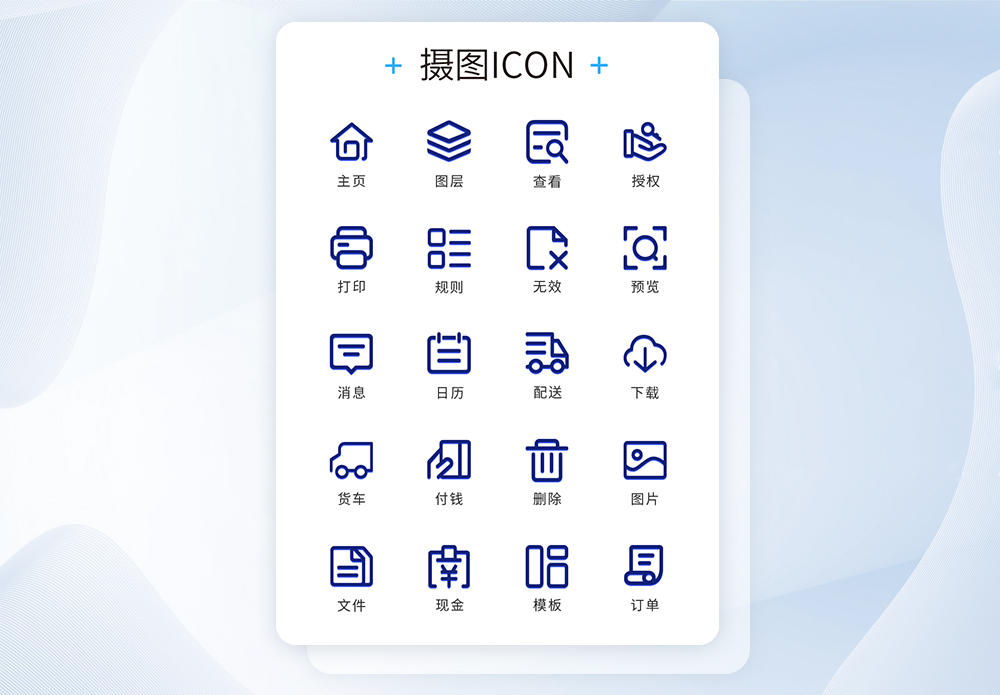 ui功能icon图标设计图片