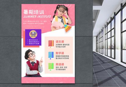 粉色小学生暑期培训班海报图片