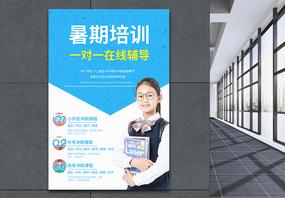 蓝色暑期培训课程海报图片