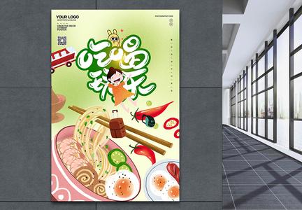 绿色吃喝玩乐创意美食宣传海报图片