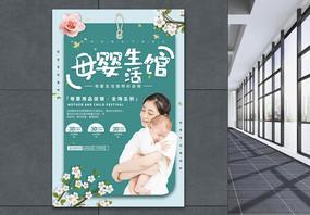 母婴生活馆海报图片