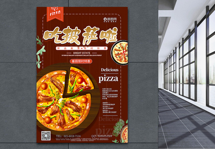 吃披萨啦宣传海报图片