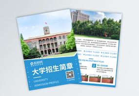 大学招生简章宣传单页图片
