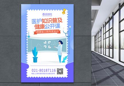 医护知识普及公开课义诊海报图片