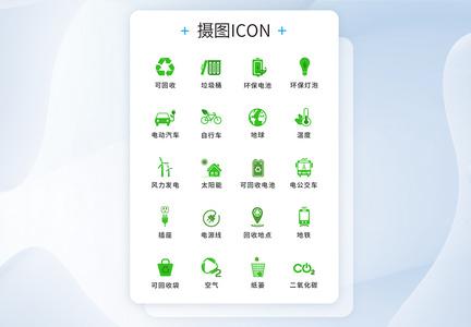 绿色环保图标icon图片