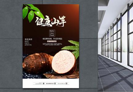 山芋香芋芋头美食海报图片