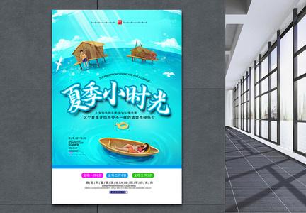 夏小时光夏季促销海报图片
