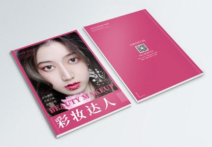 大气简约彩妆杂志画册封面图片