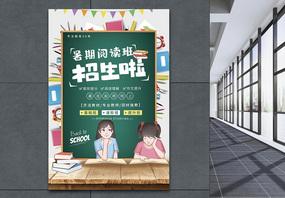 暑期阅读班招生海报设计图片