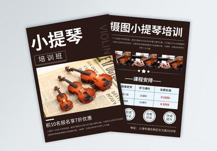 大气简约小提琴培训班招生宣传单页图片