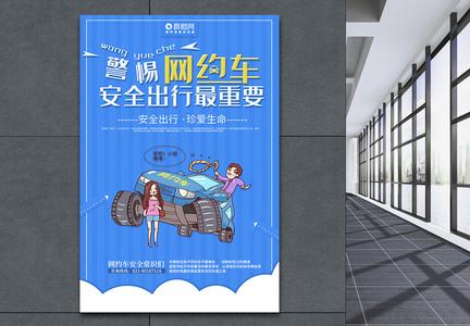警惕网约车安全出行拒绝黑车公益宣传海报图片
