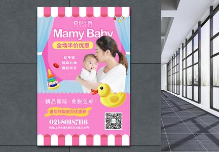 妈咪宝贝母婴用品促销海报图片
