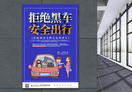 拒绝黑车安全出行乘车安全公益宣传图片