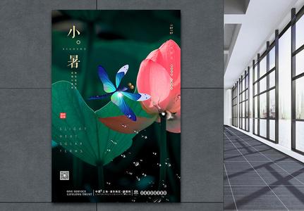 创意简约文艺雨水荷叶小暑节气海报图片