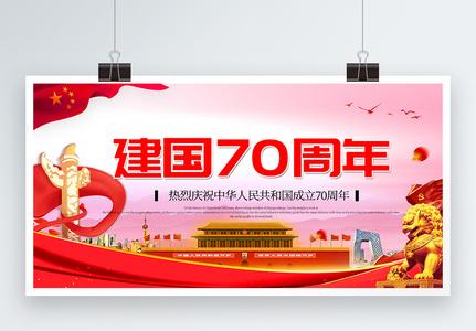 建国70周年党建展板图片
