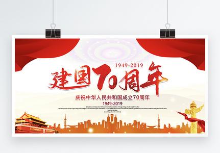 建国70周年党建两件套展板图片