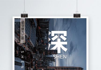 深圳旅游海报图片