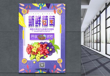 紫色清新新鲜葡萄开业试吃水果促销系列海报图片