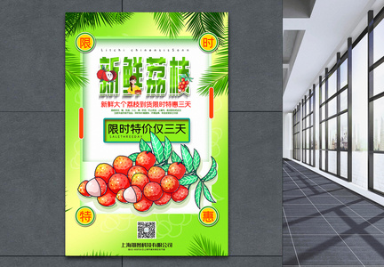 浅绿色清新新鲜荔枝限时特惠水果促销系列海报图片