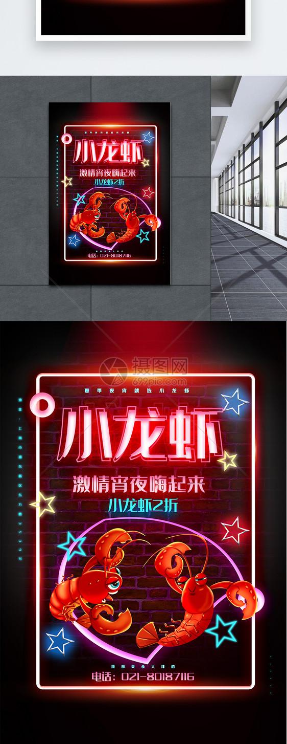 霓虹风小龙虾夜宵美食系列促销海报图片