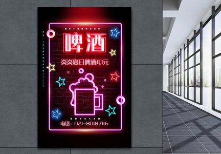 霓虹风啤酒美食系列促销海报图片