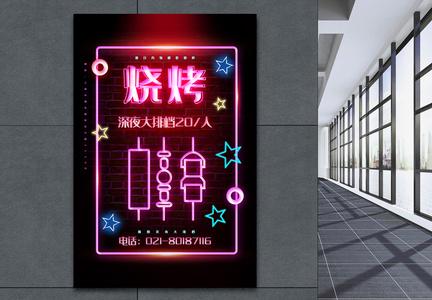 霓虹风烧烤美食系列促销海报图片