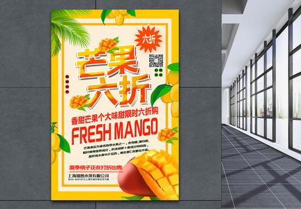 黄色清新芒果六折水果促销系列海报图片