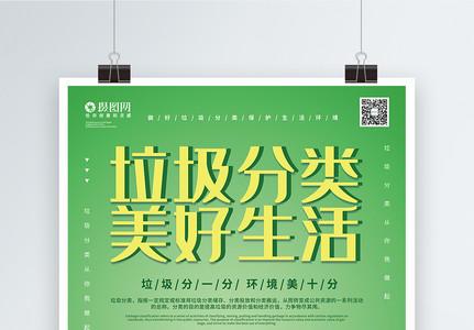 垃圾分类美好生活公益宣传海报图片