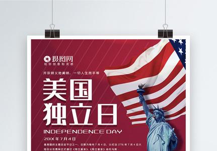 大气美国独立日海报模板图片