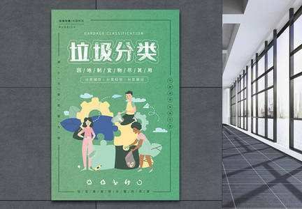 绿色清新垃圾分类海报图片