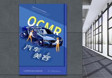 蓝色汽车美容海报图片