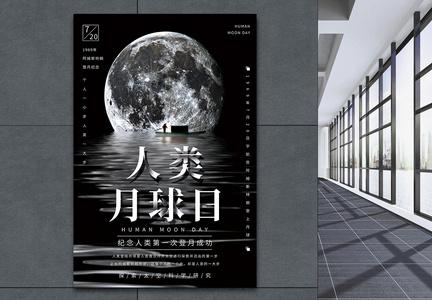 人类月球日海报设计图片