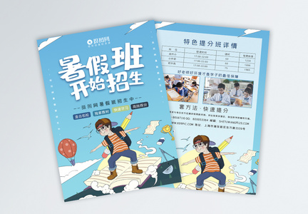 小清新暑假班宣传单模板图片