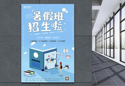 小清新暑假班招生宣传海报模板图片