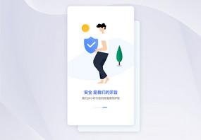 UI设计金融aPP界面图片