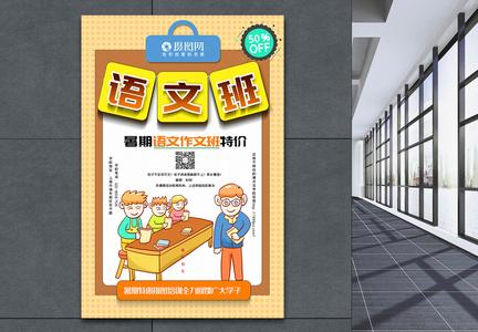 卡其色撞色语文班特价培训班系列促销海报图片