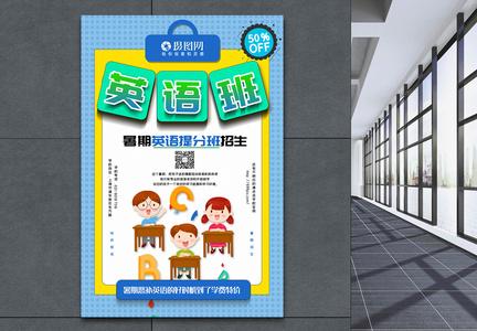 蓝色撞色英语班特价培训班系列促销海报图片