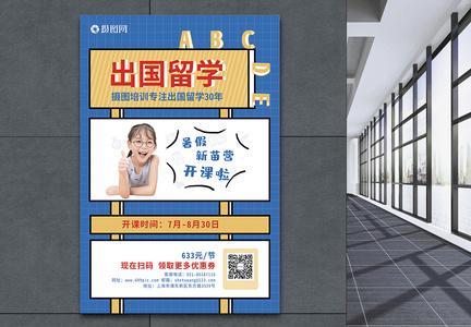 出国留学教育海报图片