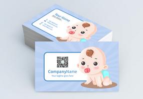 育婴师儿童卡通名片模板图片