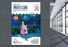 清凉一夏暑假海洋公园亲子游海报设计图片