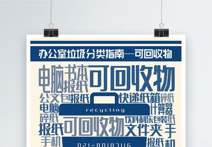简洁可回收物办公室垃圾分类指南系列宣传海报图片