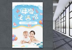 剪纸风母婴用品促销海报图片