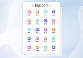 UI设计工具通用icon图标图片