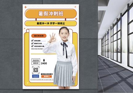 暑假冲刺班促销宣传海报图片